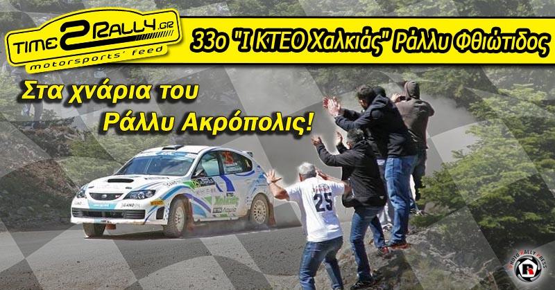 33o rally fthiotidos sta xnaria toy acropolis