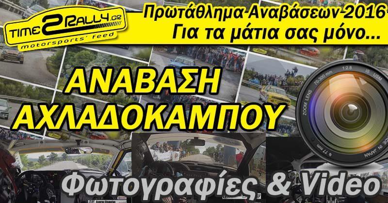 achladokampos multimedia 2016 post image