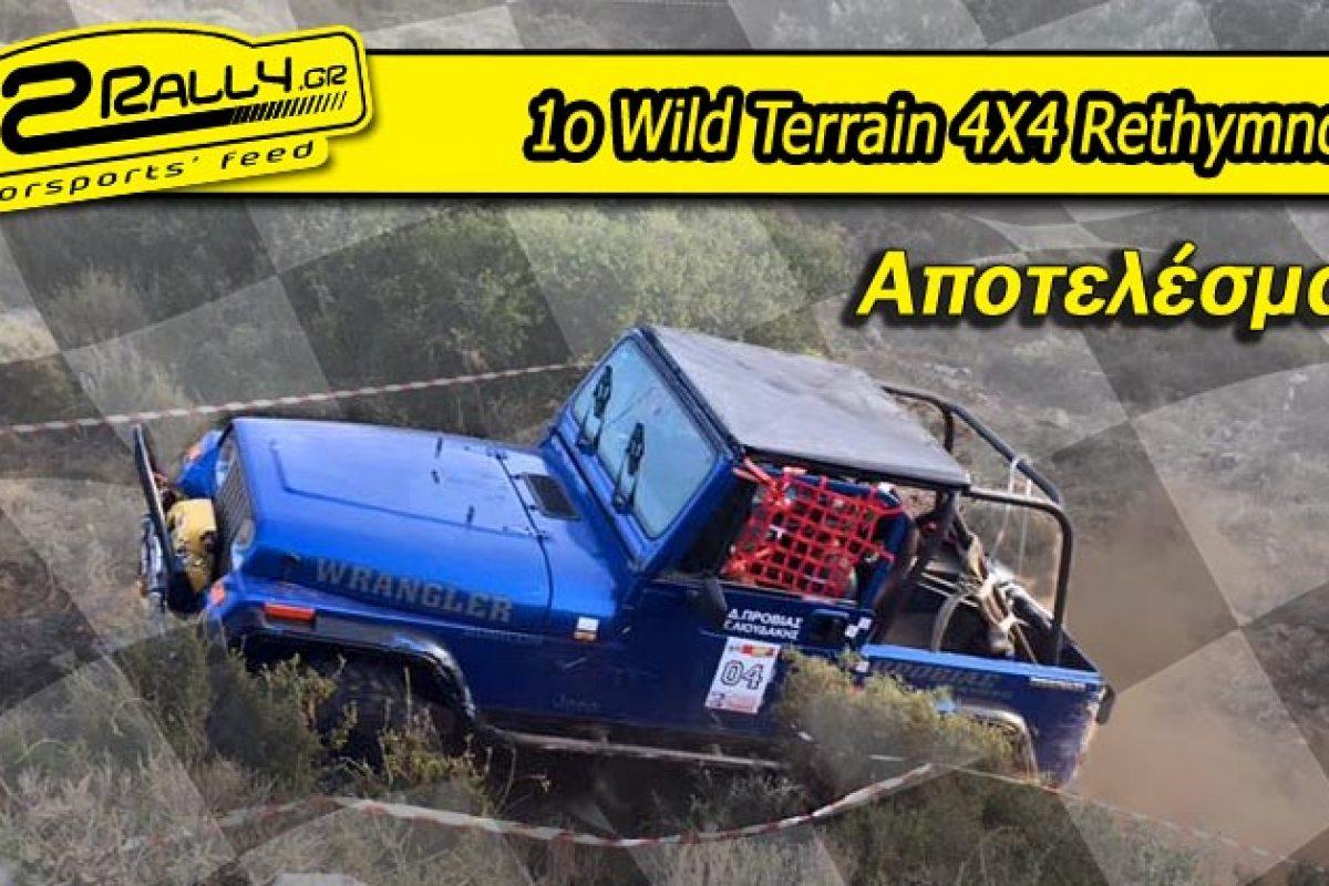 1ο Wild Terrain 4X4 Rethymno: Αποτελέσματα