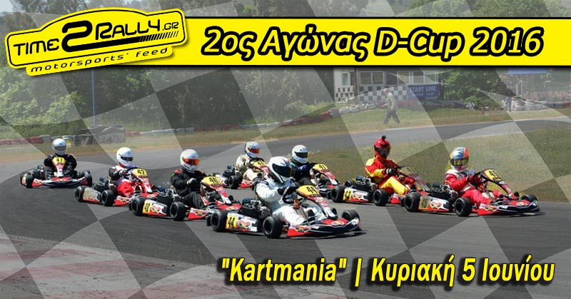 header 2os agonas d cup 2016 kartmania