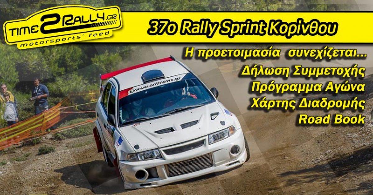 37o Rally Sprint Κορίνθου: Η προετοιμασία  συνεχίζεται…