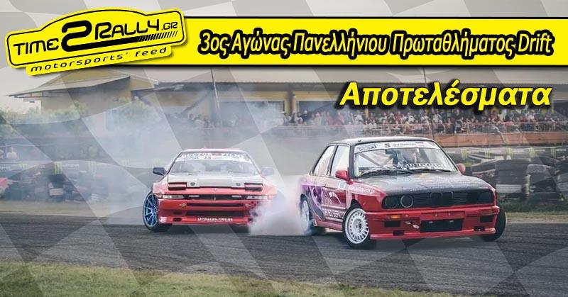 header 3os protathlimatikos agonas drift 2016 rysio