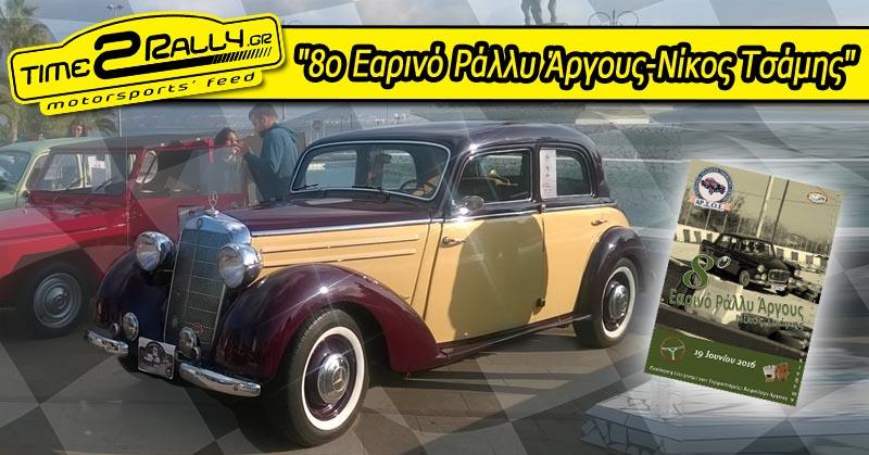 header 8o earino regularity rally 2016 nikos tsamis arsoe