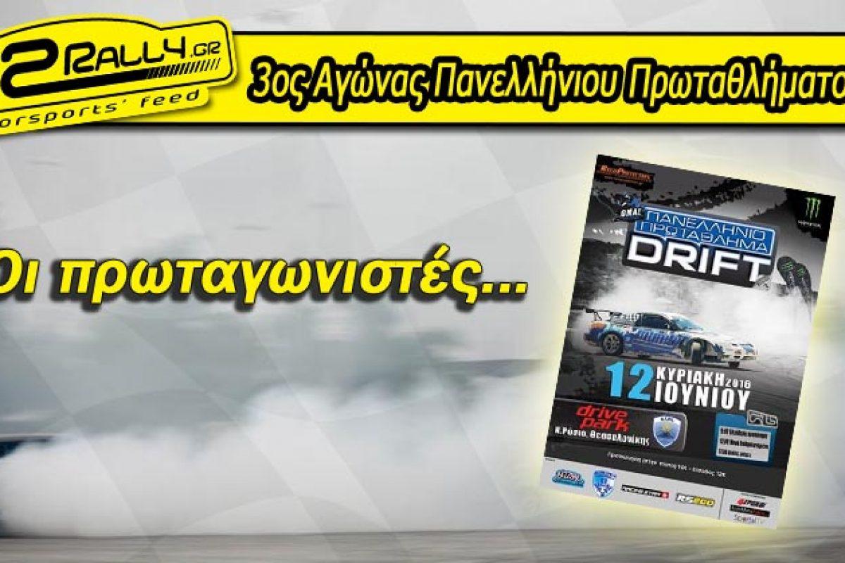 Oι πρωταγωνιστές του 3ου Γύρου του Πανελλήνιου Πρωταθλήματος Drift