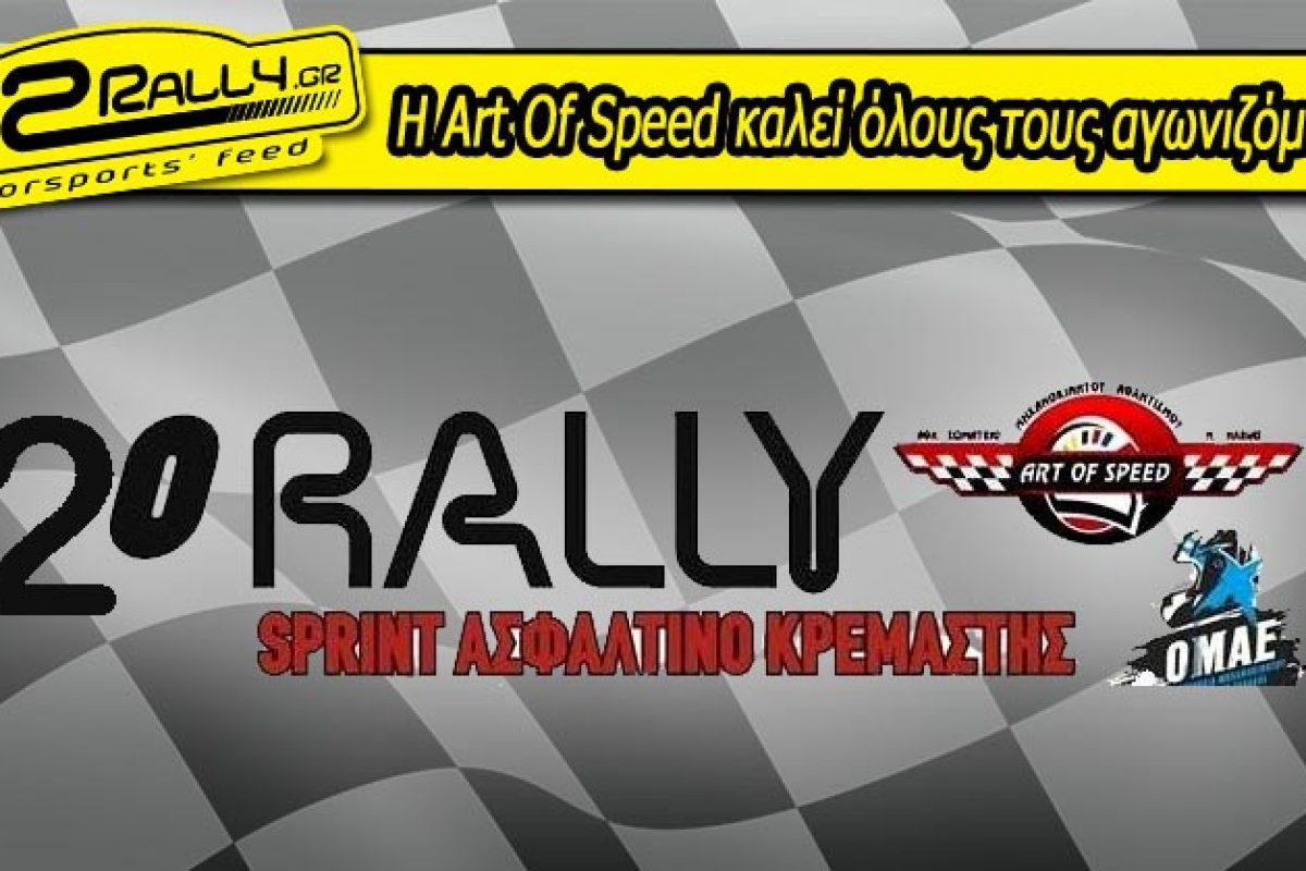Η Αrt Of Speed καλεί όλους τους αγωνιζόμενους…