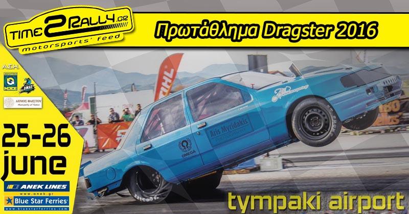 header protathlima dragster 2016 tympaki