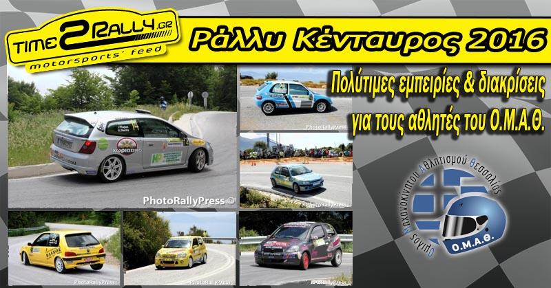 header rally kentayros 2016 polytimes empiries gia toys athlites toy omath