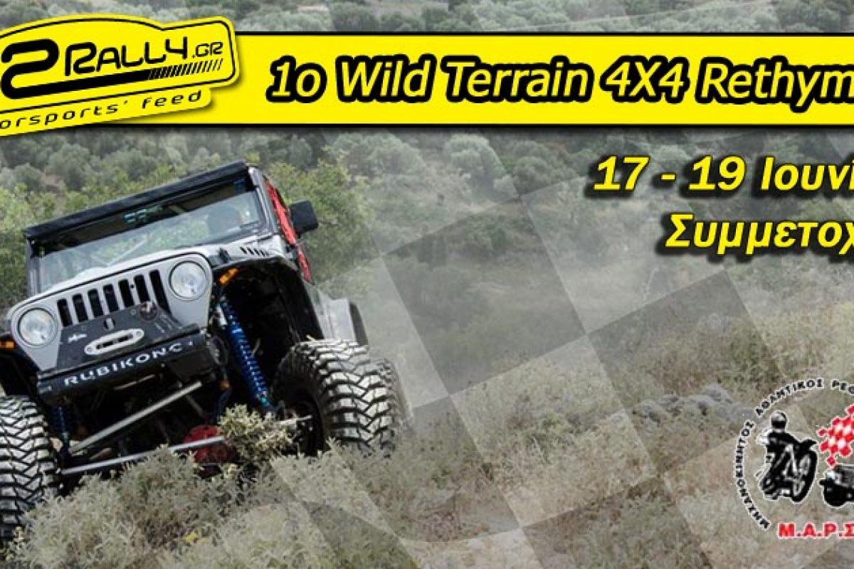 1ο Wild Terrain 4X4 Rethymno: Συμμετοχές