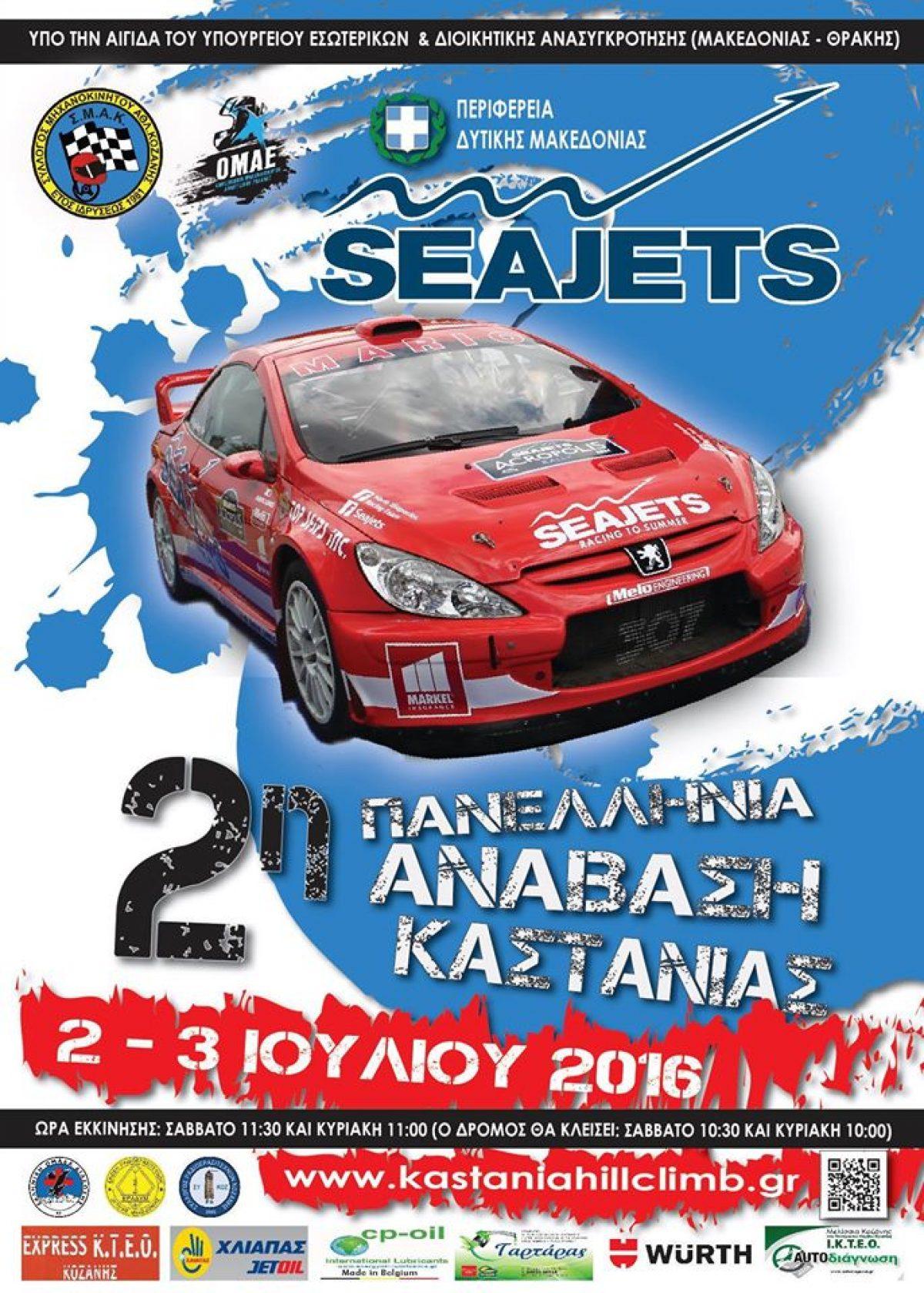 SEAJETS Ανάβαση Καστανιάς 2016: Συμμετοχές