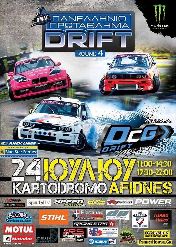 drift championship round 4 kartodromos