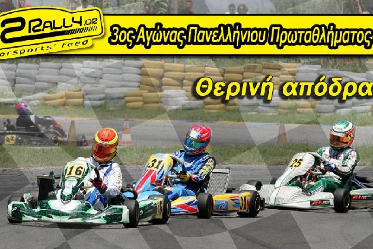 3ος Αγώνας Πανελλήνιου Πρωταθλήματος Karting: Θερινή απόδραση!