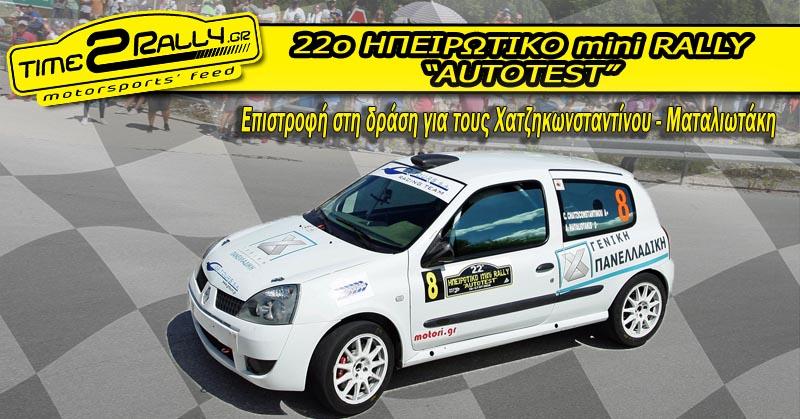 header 22o ipirotiko mini rally autotest epistofi stin drasi gia xatzikonstantinoy maliotaki