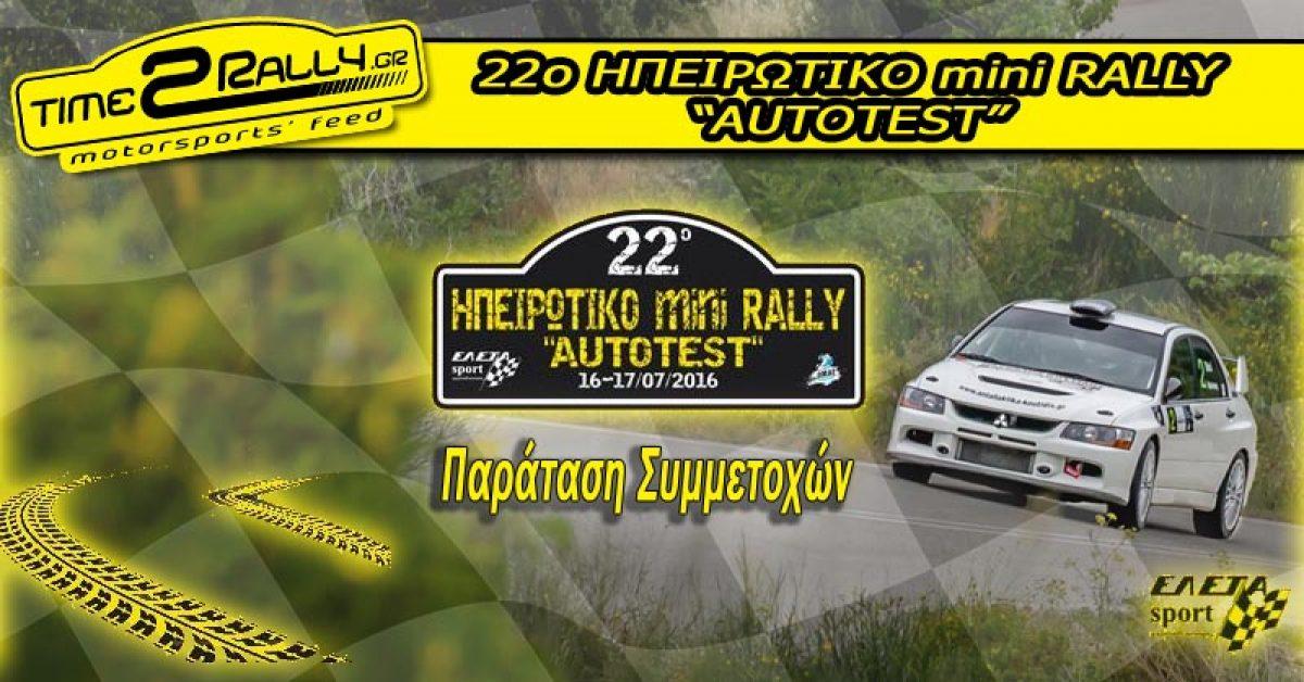 """22ο ΗΠΕΙΡΩΤΙΚΟ mini RALLY """"AUTOTEST"""": Παράταση συμμετοχών"""