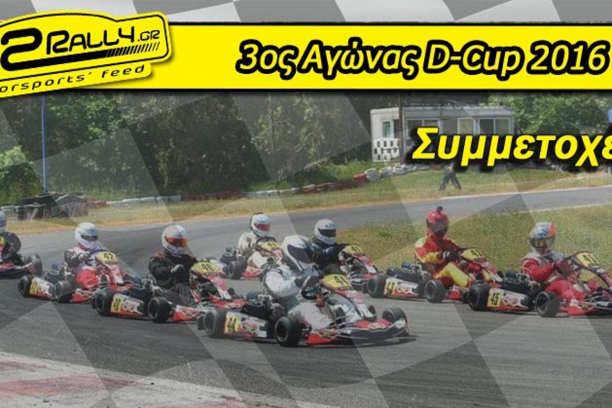 3ος Αγώνας D-Cup: Συμμετοχές