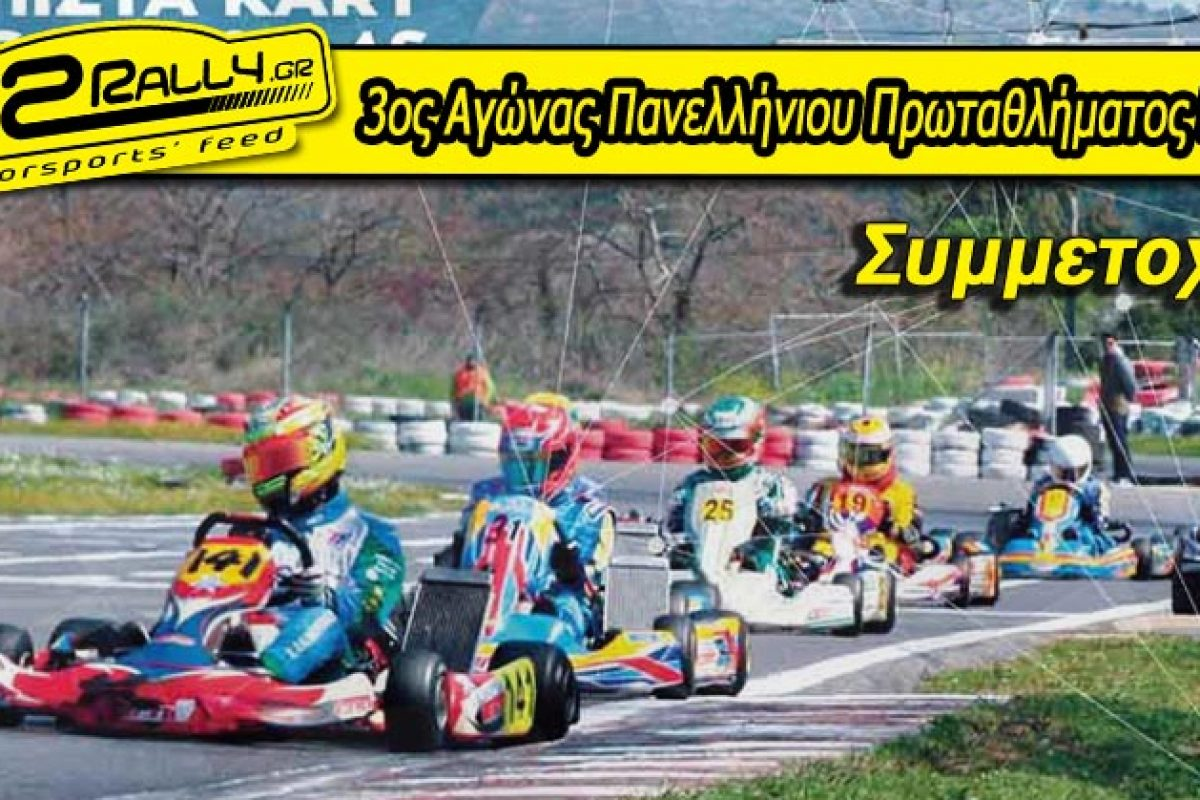 3ος Αγώνας Πανελλήνιου Πρωταθλήματος Karting: Συμμετοχές