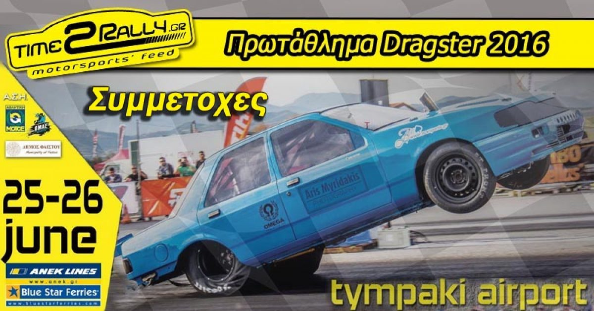 3ος Αγώνας Πρωταθλήματος Drag Racing: Συμμετοχές