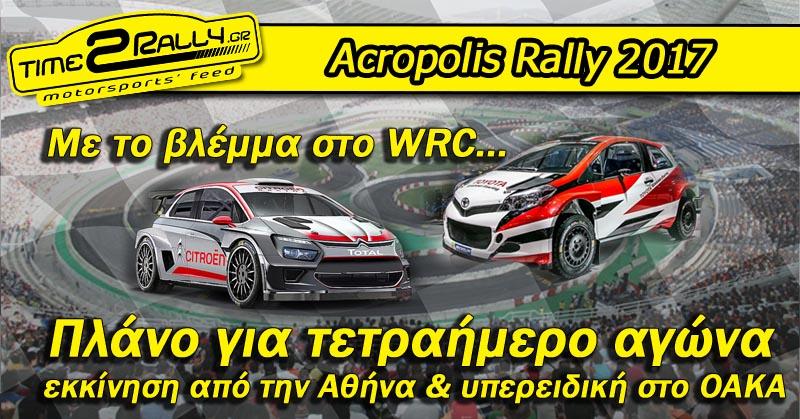 header acropolis rally 2017 me to blema sto wrc