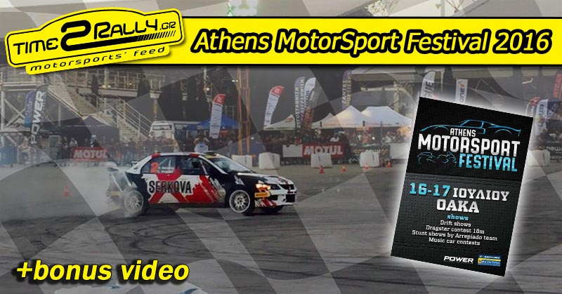 header Athens Motorsport Festival 2016