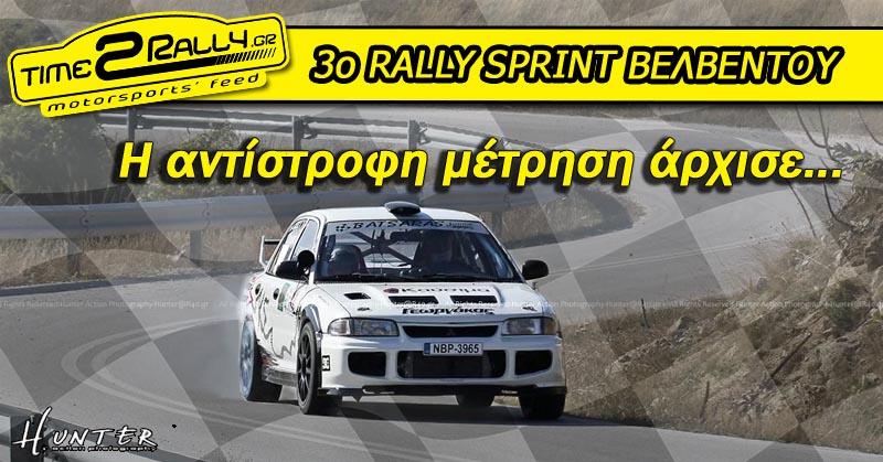 header 3o-rally-sprint-belbentoy-2016 h antistrofh metrhsh arxise
