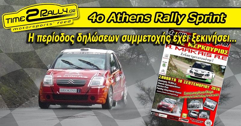 header athens rally sprint 2016 anoiksan oi dilosis simmetoxon