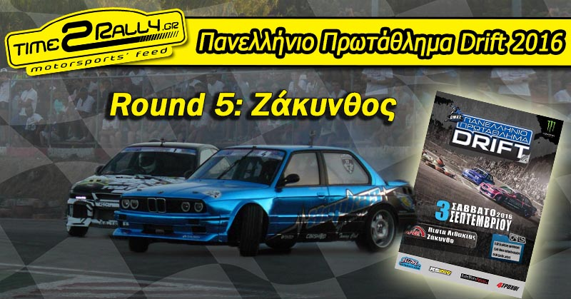 header panellinio protathlima drift round 5 zakinthos