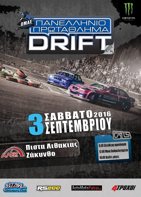 poster hellenic drift championship 2016 zakinthos