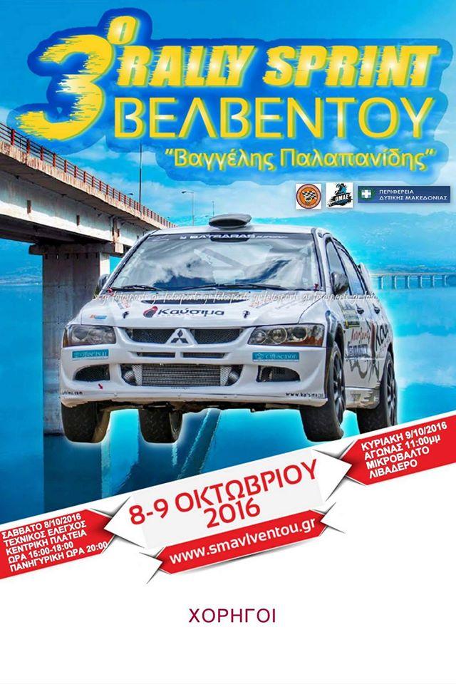 poster rally sprint velventoy 2016