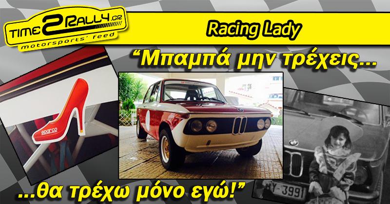 racing lady