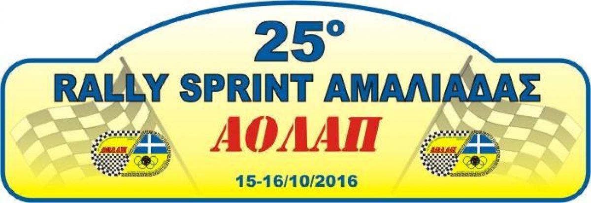 Αλλαγή ημερομηνίας για το 25ο Rally Sprint Αμαλιάδας Αλλαγή Ημερομηνίας