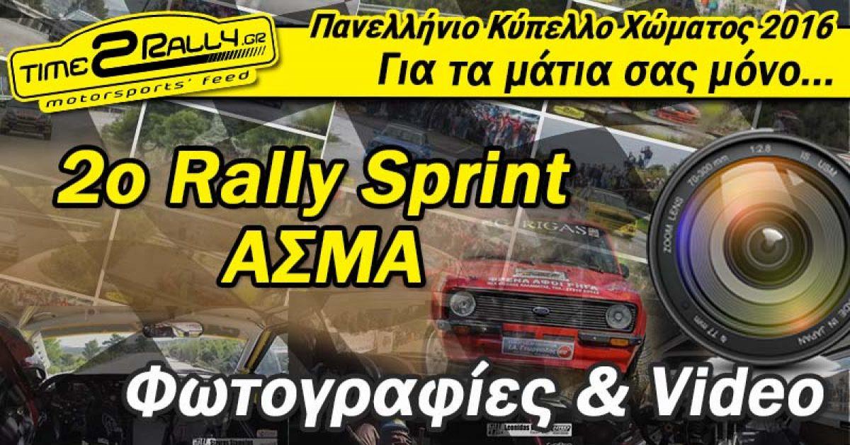 2ο Ράλλυ Σπριντ ΑΣΜΑ: Φωτογραφίες & Video by time2rally.gr