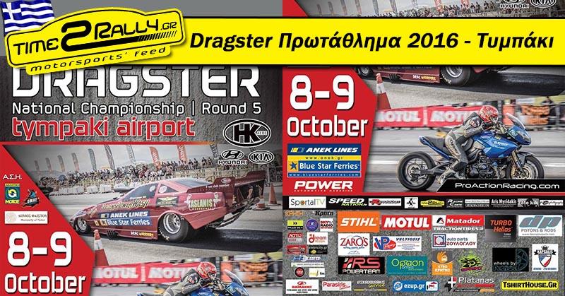 dragster-tympaki-okt-2016-post-image