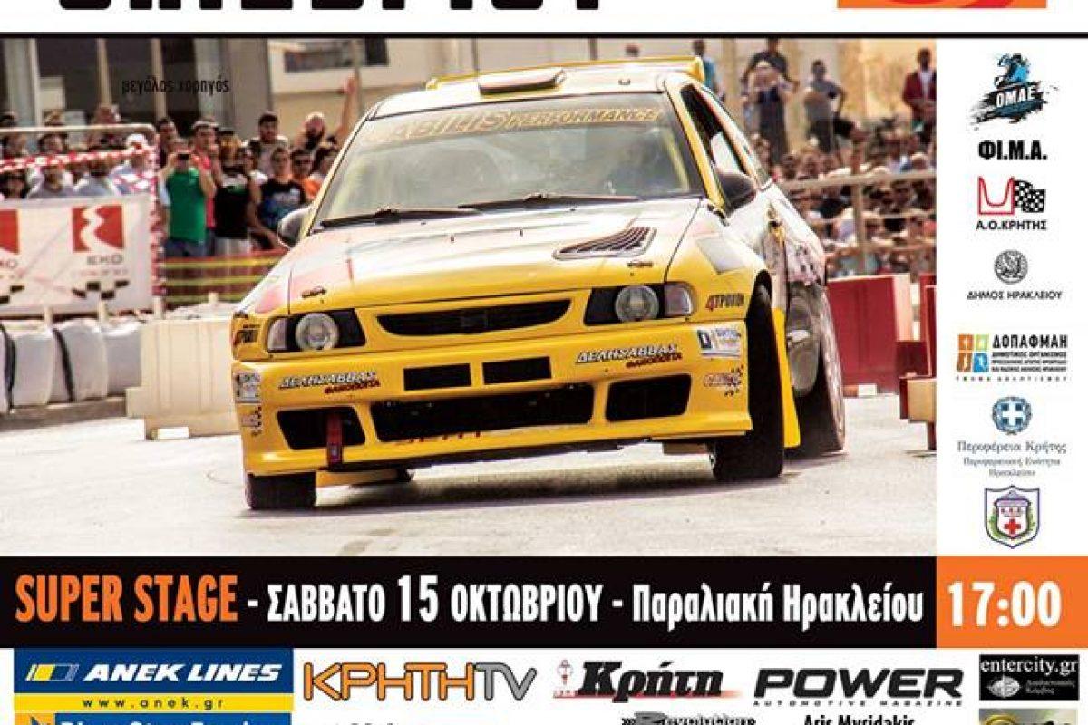 Eneos Rally Crete 2016 : Με υπερειδική και πάλι μέσα στην πόλη!