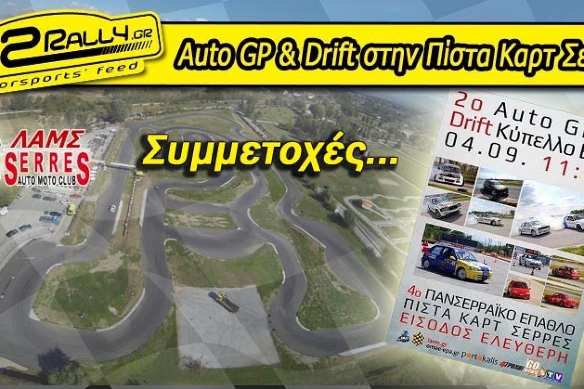 2ος Αγώνας Πανσερραϊκού Επάθλου GP Και Drift: Συμμετοχές