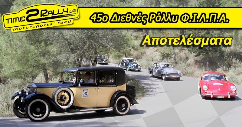 header-45-diethnes-rally-filpa-apotelesmata