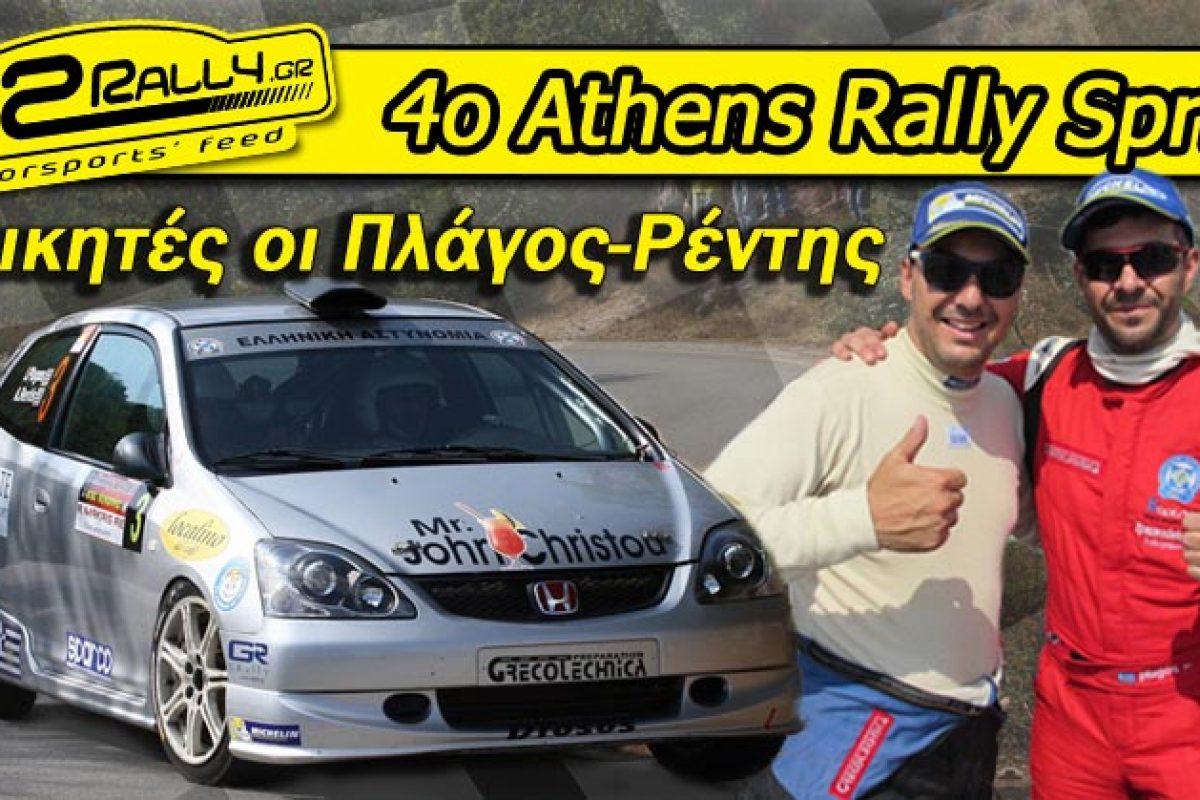 4ο Athens Rally Sprint: Νικητές οι Πλάγος-Ρέντης