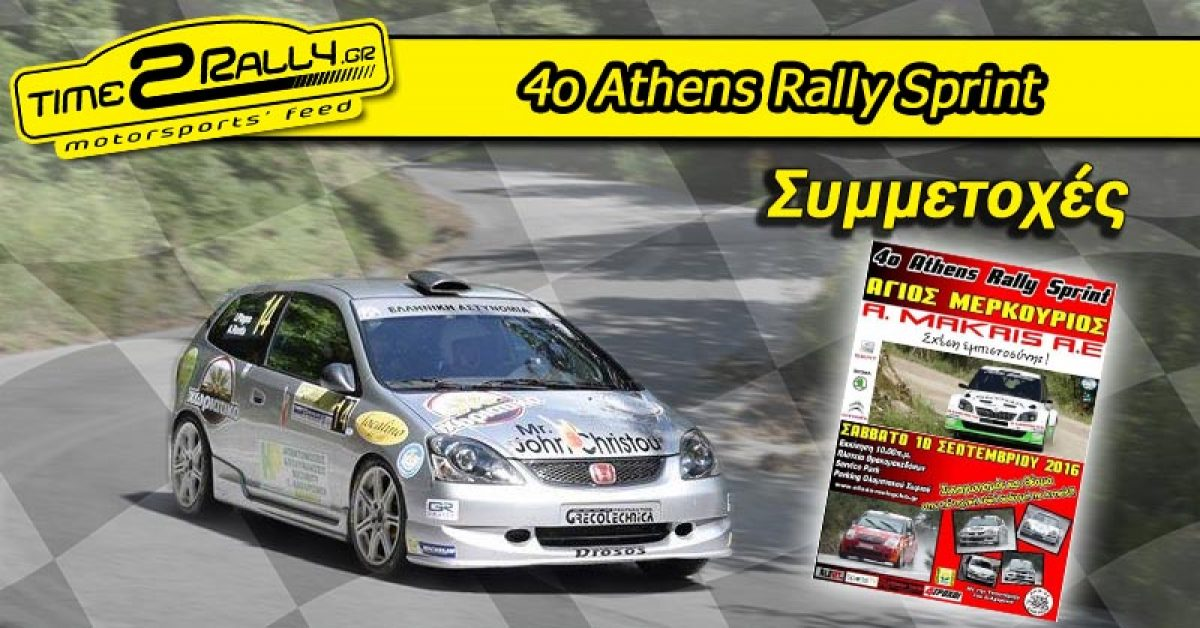 4ο Athens Rally Sprint   Συμμετοχές