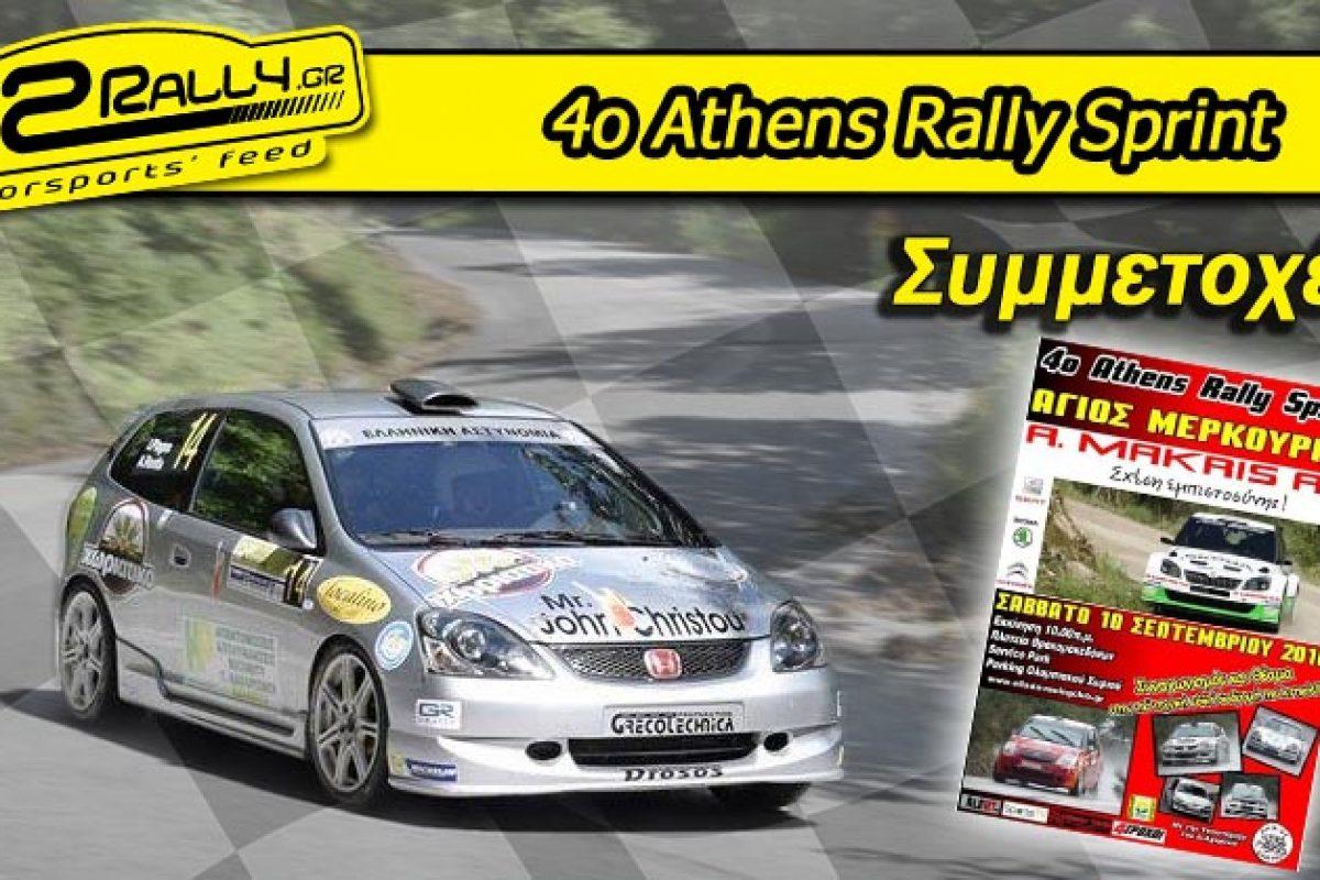 4ο Athens Rally Sprint | Συμμετοχές