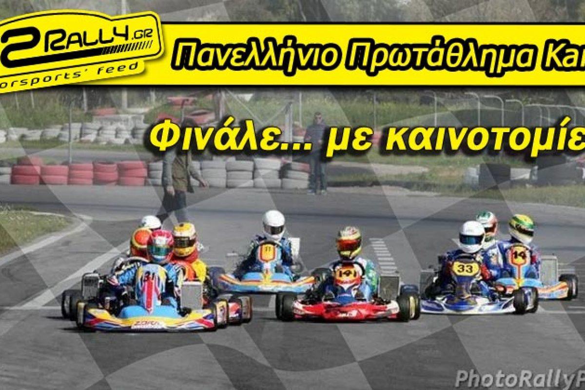 Πανελλήνιο Πρωτάθλημα Karting: Φινάλε… με καινοτομίες!