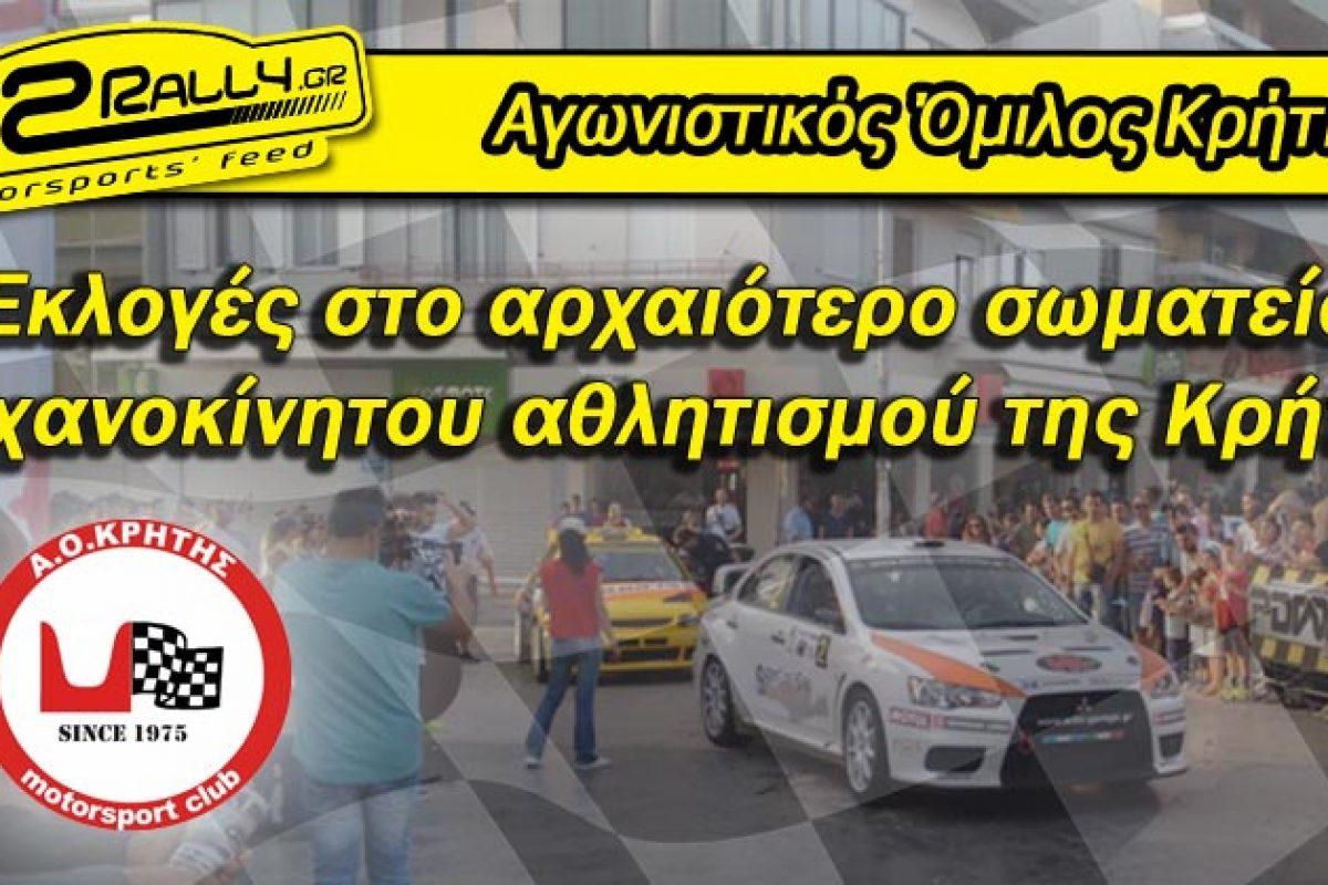 Εκλογές στο αρχαιότερο σωματείο μηχανοκίνητου αθλητισμού της Κρήτης