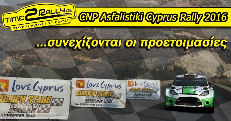 header-synexizontai-oi-proetoimasies-gia-to-cnp-asfalistiki-rally-kyprou