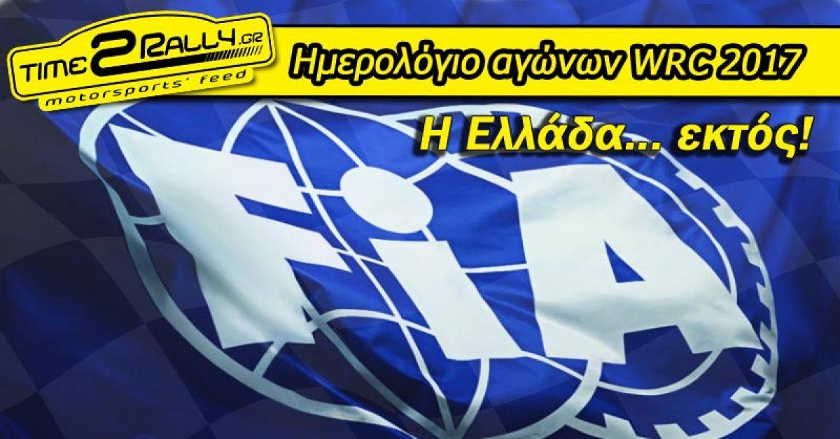 Ημερολόγιο αγώνων WRC 2017: Η Ελλάδα… εκτός!