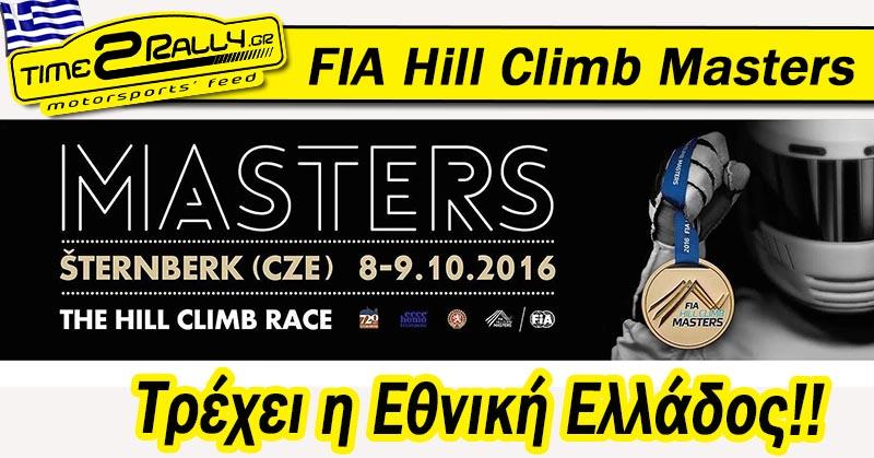 hillclimb-masters-greeks-2016-post-image