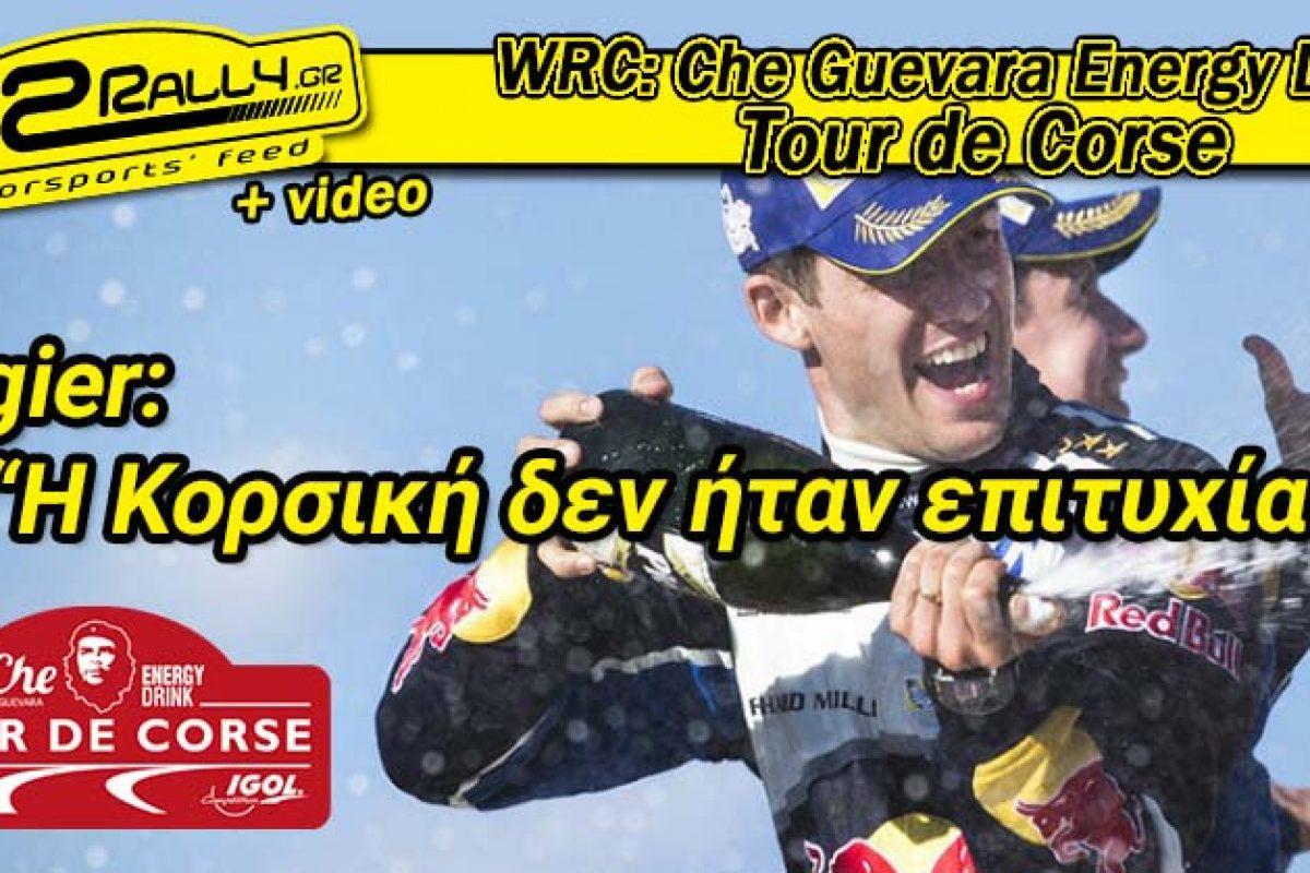 Tour de Corse – Αποτελέσματα: Πρώτη νίκη για τον Ogier στην Κορσική