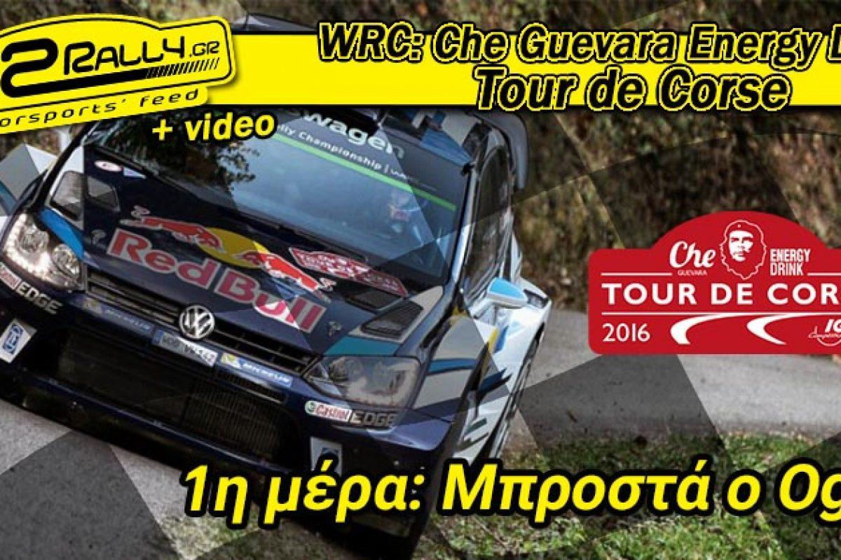 Tour de Corse – 1η μέρα: Μπροστά ο Ogier, 2ος ο Neuville