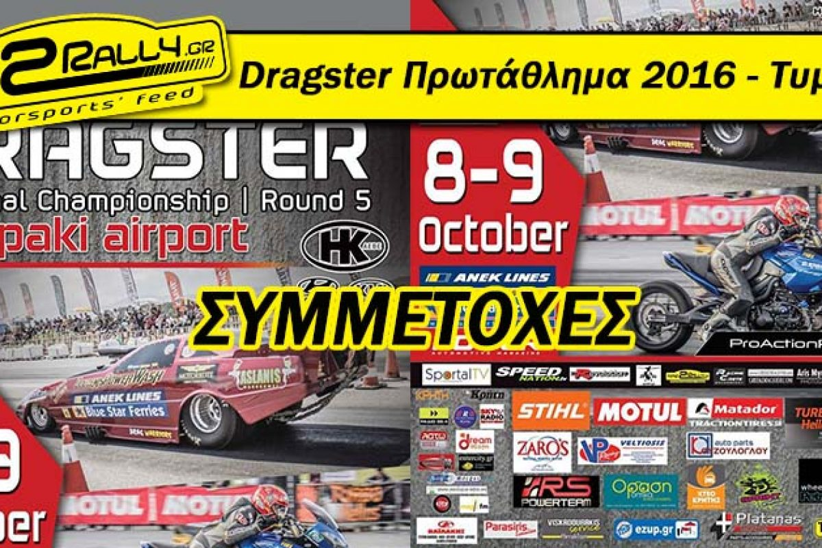 Dragster Πρωτάθλημα: 8-9 Οκτ. | Συμμετοχές