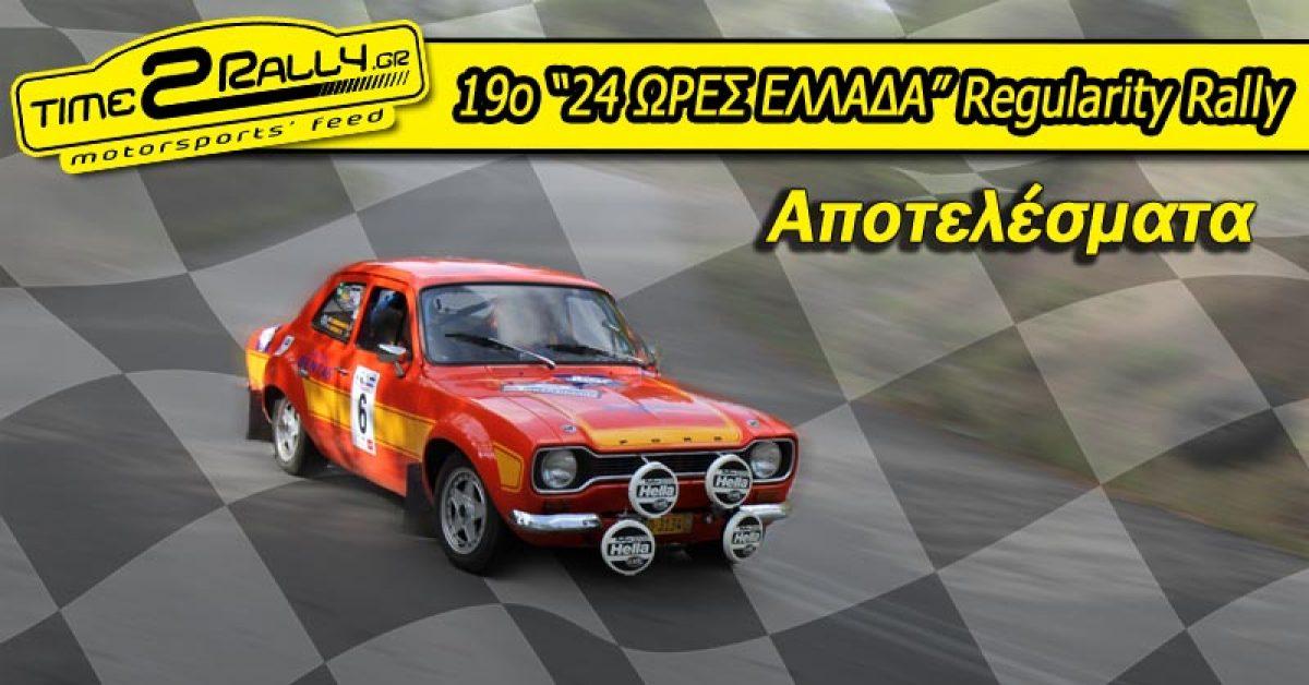 """19ο """"24 ΩΡΕΣ ΕΛΛΑΔΑ"""" Regularity Rally: Αποτελέσματα"""