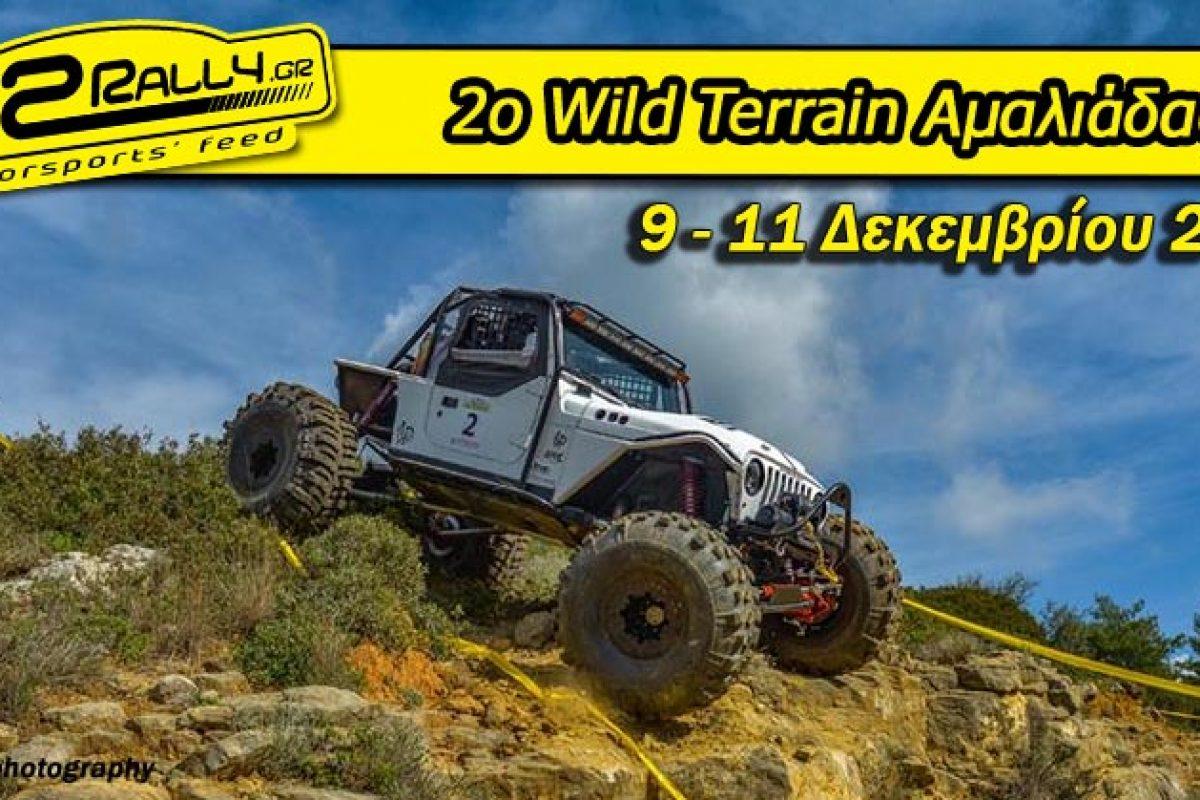 2o Wild Terrain Αμαλιάδας | 9 – 11 Δεκεμβρίου 2016