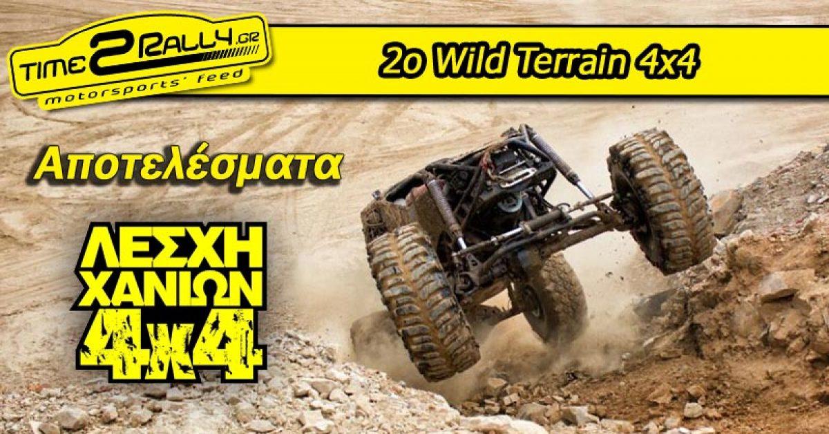 2ο Wild Terrain 4×4: Αποτελέσματα