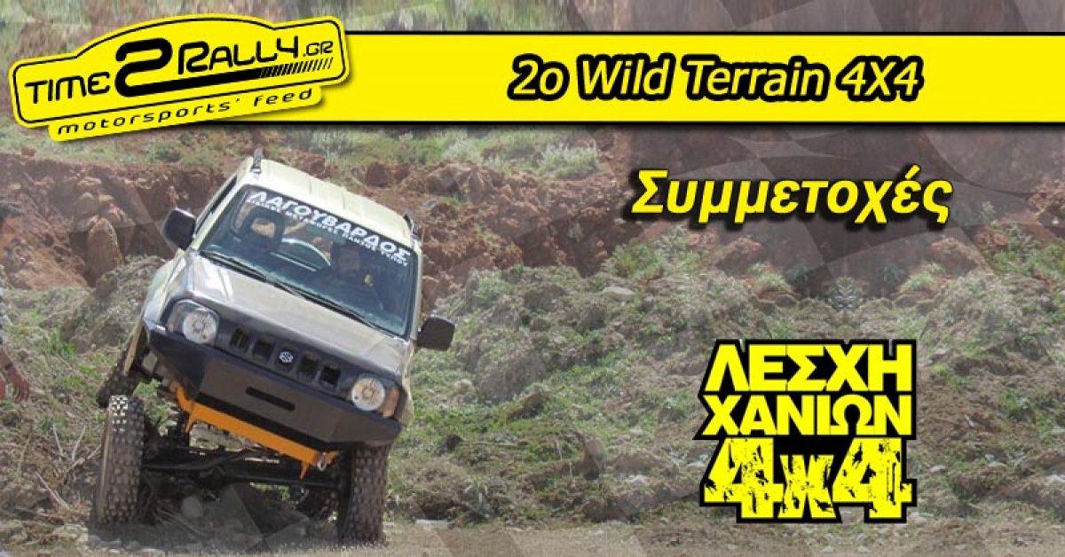 2ο Wild Terrain 4X4: Συμμετοχές
