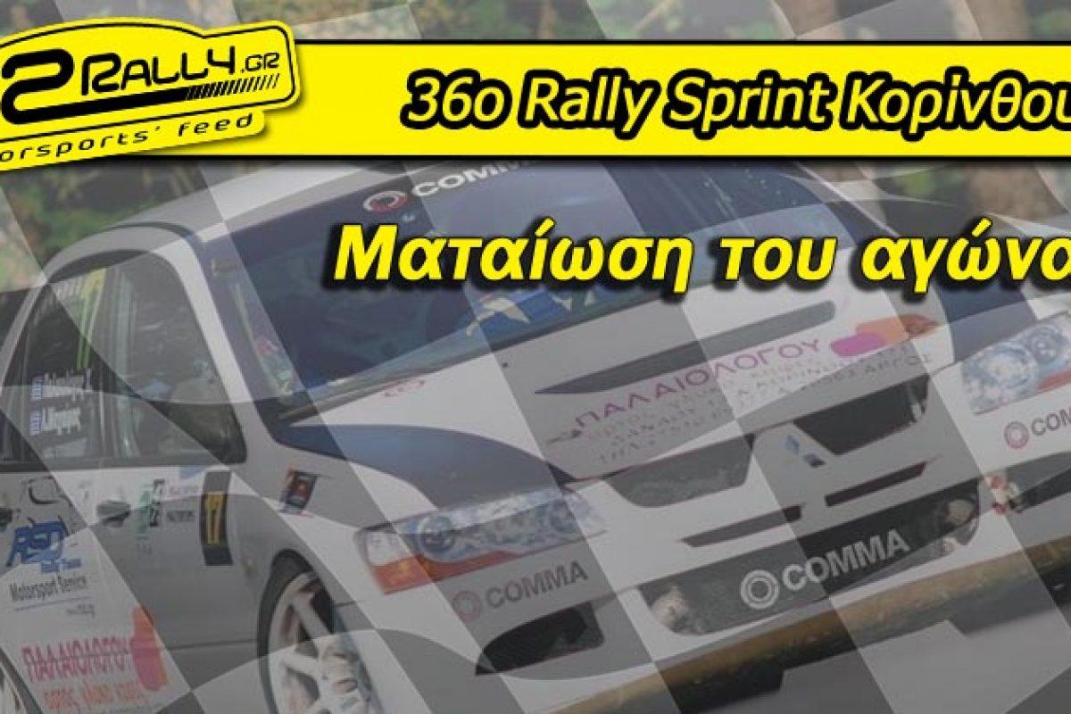 36o Rally Sprint Koρίνθου: Ματαίωση του αγώνα!!!